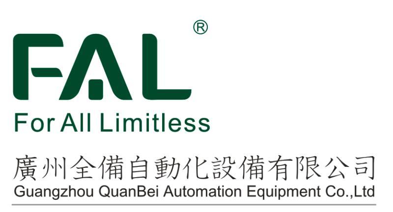 广州全备自动化设备有限公司