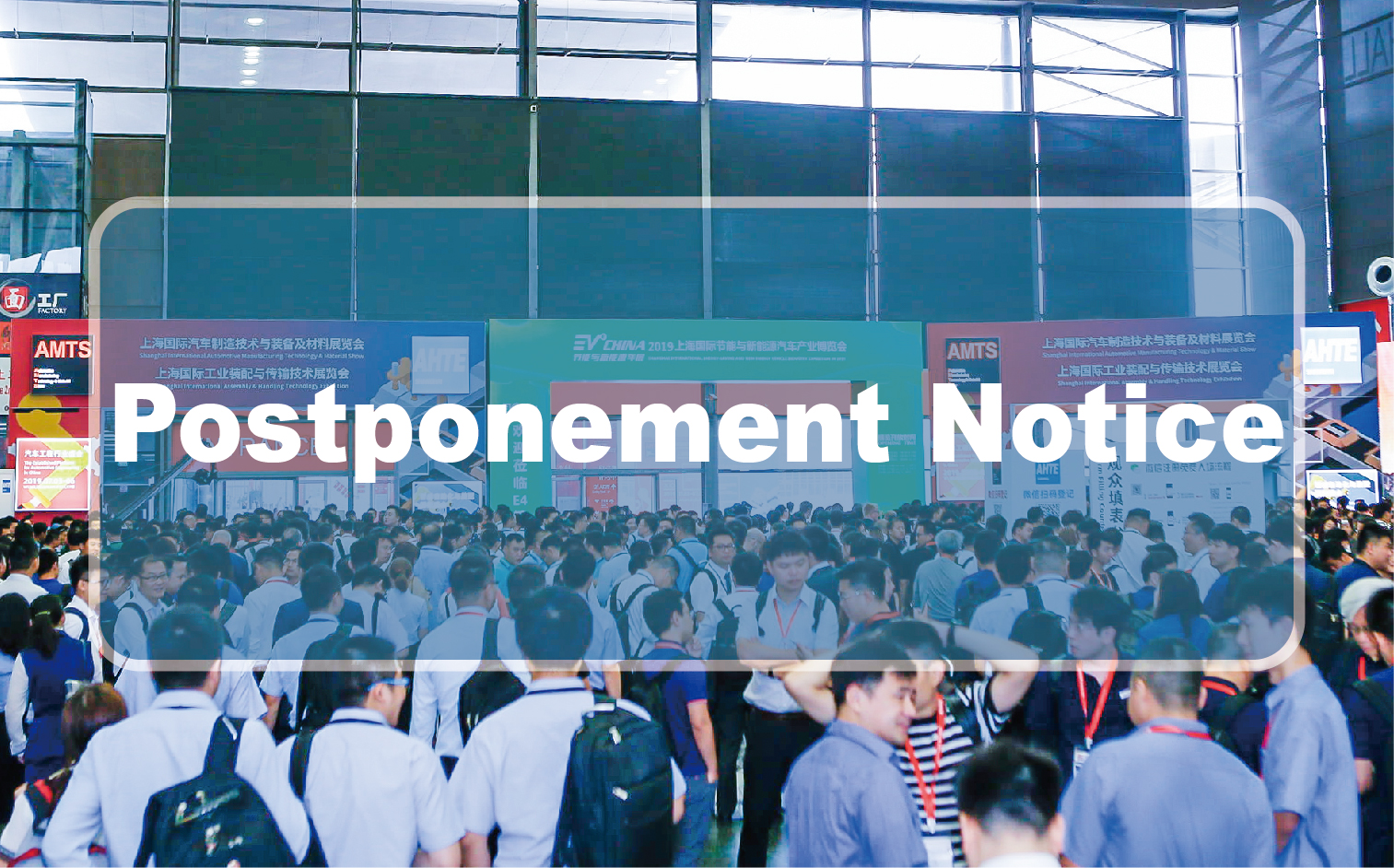 Postponement of the 14th AHTE, Shanghai International Assembly & Handling Technology Exhibition