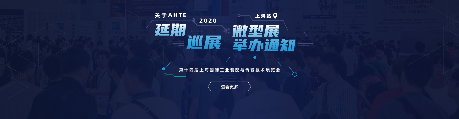 AHTE 2020 延期通知-cn