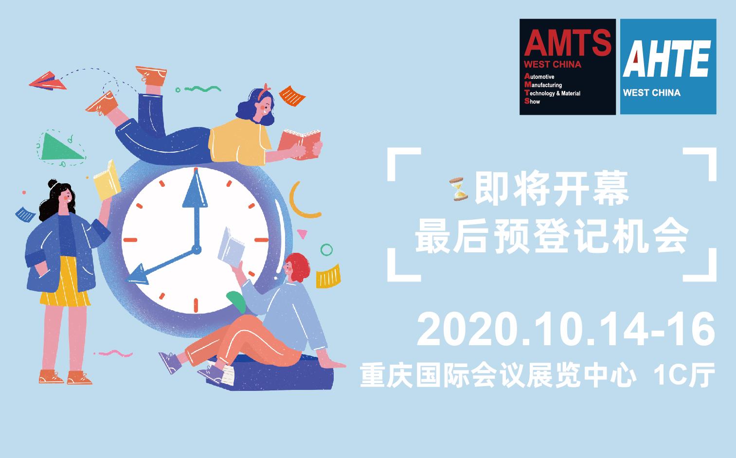 AMTS & AHTE 重庆站观展倒计时 | 即刻报名免费观展