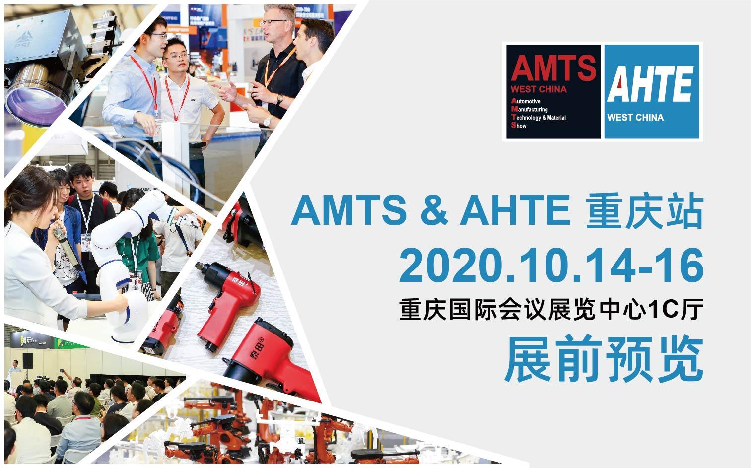 展前预览 | AMTS & AHTE 2020 重庆站