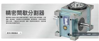 台湾德士凸轮 分割器