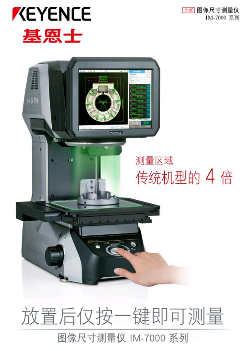 图像尺寸测量仪 IM 7000系列