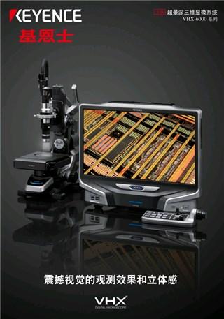 超景深三维显微系统 VHX 6000系列